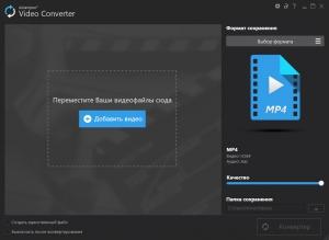 Ashampoo Video Converter 1.0.1.8 RePack by вовава [Ru/En]