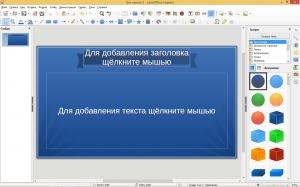 LibreOffice 5.3.3 Stable + Help Pack [Multi/Ru]