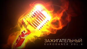 VA - Зажигательный Eurodance vol.4