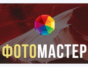 ФотоМАСТЕР 1.25 RePack by KaktusTV [Ru]