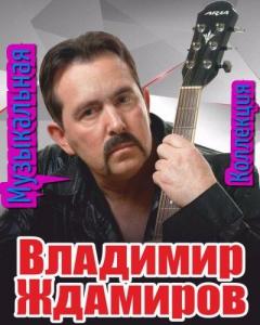 Владимир Ждамиров - Музыкальная Коллекция
