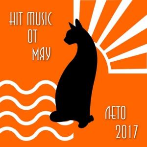 Hit Music от Мяу (лето 2017)
