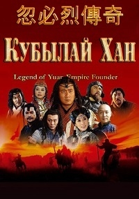 Кубылай-хан (Легенда о хане Хубилае)