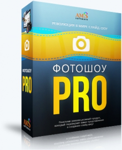 ФотоШОУ PRO 17.0 RePack (& Portable) by TryRooM [Ru]