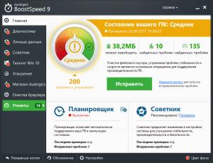 Auslogics BoostSpeed 11.4.0.1 RePack (& Portable) by KpoJIuK [Ru/En]