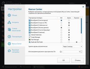 Auslogics BoostSpeed 11.5.0.0 RePack (& Portable) by KpoJIuK [Ru/En]