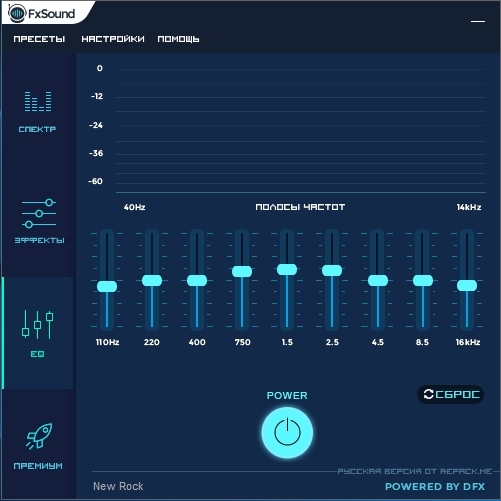 Настройка звука: z-enhancer