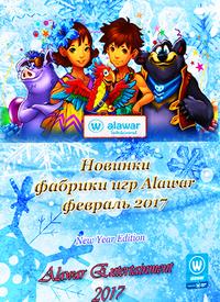 Новые игры фабрики игр Alawar - Февраль
