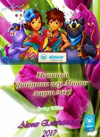 Новые игры фабрики игр Alawar - Март