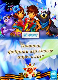 Новые игры фабрики игр Alawar - Апрель