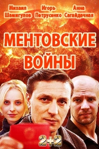 Ментовские войны Одесса