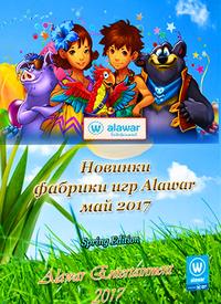 Новые игры фабрики игр Alawar - Май