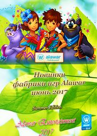 Новые игры фабрики игр Alawar - Июнь