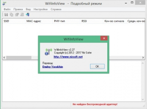WifiInfoView 2.65 Portable [Ru/En]