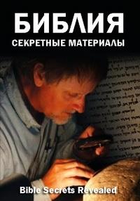 Библия - секретные материалы