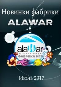 Новые игры фабрики игр Alawar - Июль