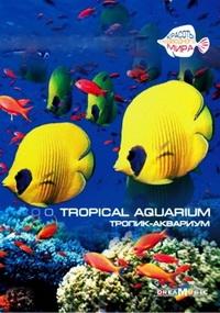 Тропический аквариум 3