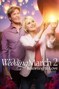 Свадебный марш 2