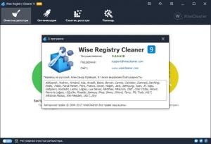 Wise registry cleaner 9 лицензионный ключ скачать бесплатно