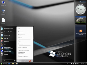 Windows 7 Longhorn Edition 2.0 R2 x64 by RuMegabyte