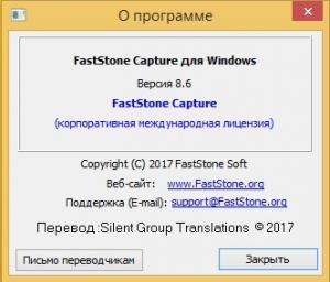 FastStone Capture 9.7 Final RePack (& portable) by KpoJIuK [Multi/Ru]