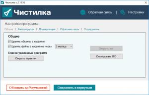 Чистилка 2.18.56 Portable [Ru]