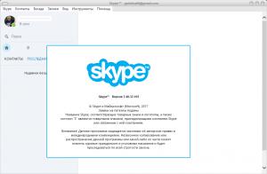 Skype 8.64.0.80 Stable RePack (& Portable) by elchupacabra [Multi/Ru]