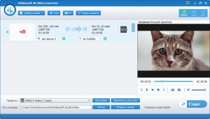 4Videosoft 4K Video Converter 6.2.16 RePack by вовава [Ru/En]