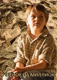 Ребенок на миллион