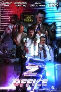 Зомби-офис