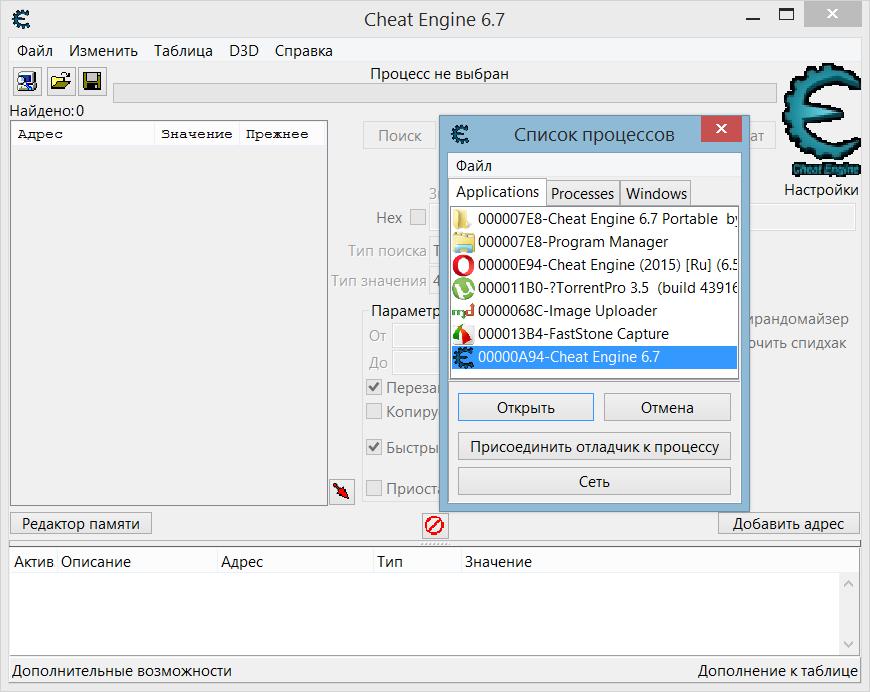 Cheat Engine 67 - Download
