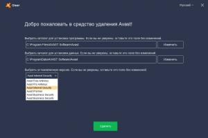 Avast Clear 17.6.3625.0 [Multi/Ru]