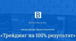 Трейдинг на 100% результат - Ирина Булыгина