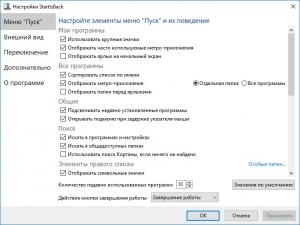 StartIsBack++ 2.9.5 StartIsBack+ 1.7.6 RePack by KpoJIuK [Multi/Ru]