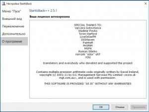 StartIsBack++ 2.8.8 StartIsBack+ 1.7.6 RePack by KpoJIuK [Multi/Ru]