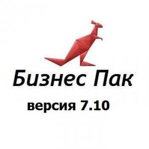 Бизнес Пак 7.10 (сборка 3395) [Ru]