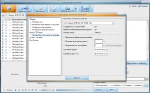 EZ CD Audio Converter 8.3.2.2 RePack (& portable) by elchupacabra [Multi/Ru]