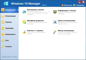 Windows 10 Manager 3.4.7.3 RePack (& Portable) by KpoJIuK [Multi/Ru]