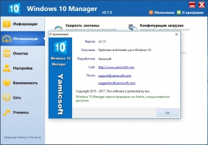 Windows 10 Manager 3.1.1 Final RePack (& Portable) by KpoJIuK [Multi/Ru]