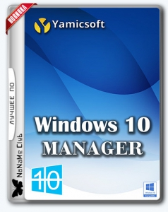 Windows 10 Manager 3.4.6.0 RePack (& Portable) by KpoJIuK [Multi/Ru]