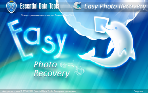 Easy Photo Recovery 6.16.1045 RePack (& Portable) by ZVSRus [Ru/En]