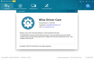 Wise Driver Care Pro 2.2.1102.1008 RePack by D!akov [Multi/Ru]