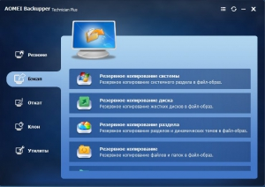 AOMEI Backupper Technician Plus 4.0.6 RePack (& portable) by elchupacabra [Ru/En]