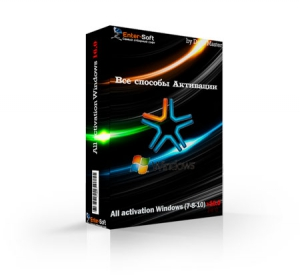All activation Windows (7-8-10) v16.0 2017[Multi/Ru]