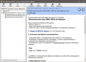 All activation Windows (7-8-10) v20.5 2021 [Multi/Ru]
