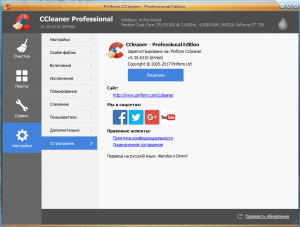 CCleaner 5.43.6520 Free / Professional / Business / Technician Edition RePack (& Portable) by KpoJIuK [Multi/Ru]