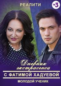 Дневник экстрасенса с Фатимой Хадуевой. Молодой ученик