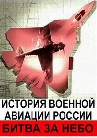 Битва за небо. История военной авиации России