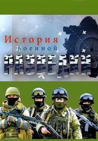 История военной разведки