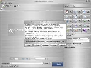 Soft4Boost Document Converter 6.8.1.717 [Multi/Ru]